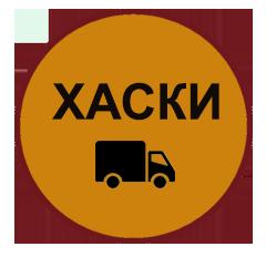 """ООО """"Хаски"""" Грузоперевозки"""